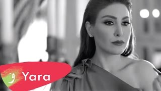 Yara - ِAyech Bi Oyouni (Official Music Video) / يارا - عايش بعيوني Subscribe here and never miss a video http://bit.ly/1ryAYI9 New...