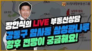 [부동산투자상담/부동산강의] 강동구 암사동 삼성 광나루 아파트 향후 전망
