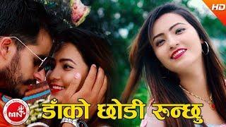 Dako Chhodi Runchhu - Shanti Shree Pariyar & Prem BK Ft. Bimal Adhikari/Anu