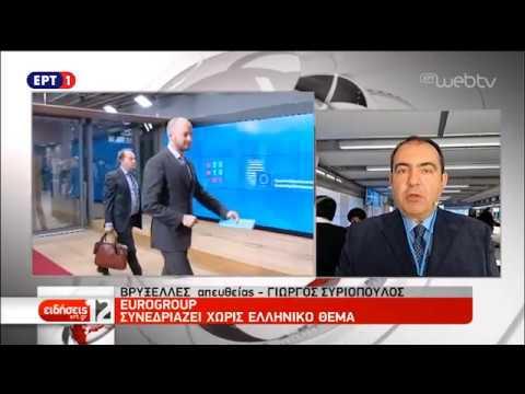 Το Eurogroup θα συζητήσει σχέδια για κοινό προϋπολογισμό στην ευρωζώνη | 19/11/18 | ΕΡΤ