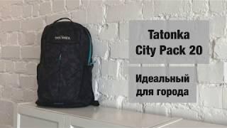 Современный городской рюкзак Tatonka City Pack 20