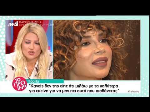 Η Πάολα απαντά στην επίθεση της Βιτάλη