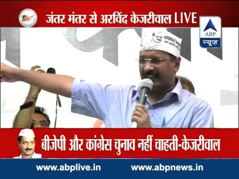 Aap - Arvind Kejriwal claims Delhi will have AAP govt. post fresh assembly elections For latest breaking news, other top stories log on to: http://www.abplive.in &...