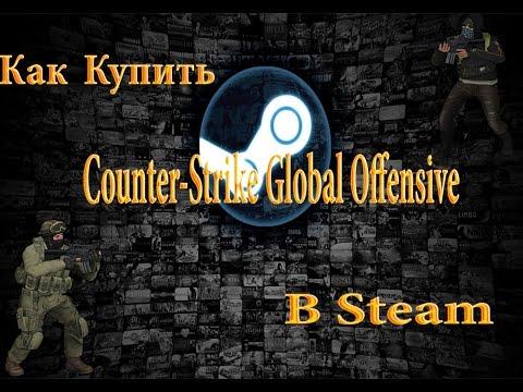 Как купить CS-GO в Steam. (видео)