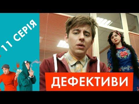 Дефективи | 11 серія | НЛО ТV - DomaVideo.Ru
