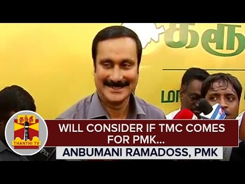 Will-Consider-if-Tamil-Maanila-Congress-Comes-for-PMK--Anbumani-Ramadoss--Thanthi-TV