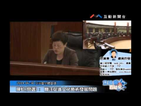 陳虹議員於二零一四年六月十八日 ...
