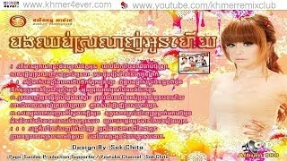 Nonton Bong Chhob Srolanh Oun Hoy   Sok Pisey Film Subtitle Indonesia Streaming Movie Download