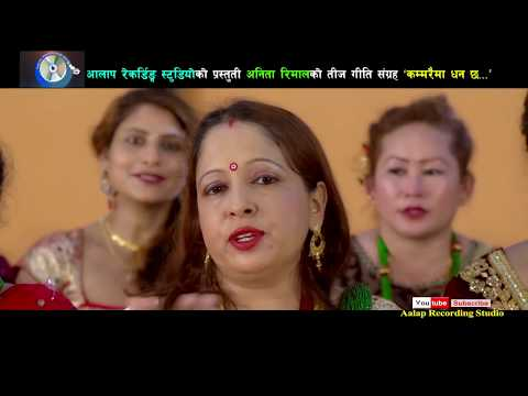 (New Nepali Teej song 2075/कम्मरैमा धन छ By Anita Rimal Ft~ Parbati Rai Arushi Magar - Duration: 10 minutes.)
