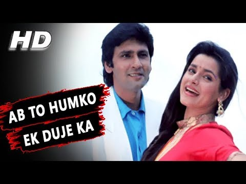 Ab To Humko Ek Duje Ka   Asha Bhosle, Amit Kumar   Indrajeet 1991 Songs   Kumar Gaurav, Neelam