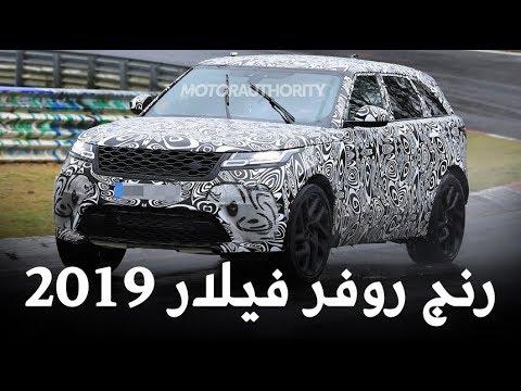 العرب اليوم - ظهور رنج روفر فيلار 2019 SVR