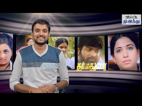 Dharmadurai-Review-Selfie-Review-Vijay-Sethupathi-Tamannah-Ishwarya-Rajesh-Seenu-Ramasamy