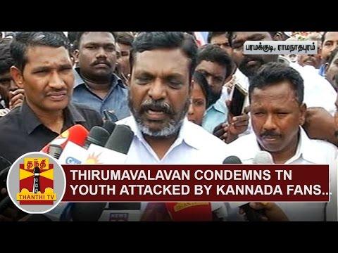 Thirumavalavan-condemns-Tamil-Nadu-Youth-attacked-by-Kannada-Fans-Thanthi-TV