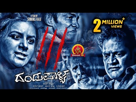 Dandupalya 3 Kannada Full Movie - ದಂಡುಪಾಳ್ಯ 3 - 2018 Kannada Full Movies - Pooja Gandhi