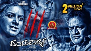 Video Dandupalya 3 Kannada Full Movie - ದಂಡುಪಾಳ್ಯ 3 - 2018 Kannada Full Movies - Pooja Gandhi MP3, 3GP, MP4, WEBM, AVI, FLV September 2018