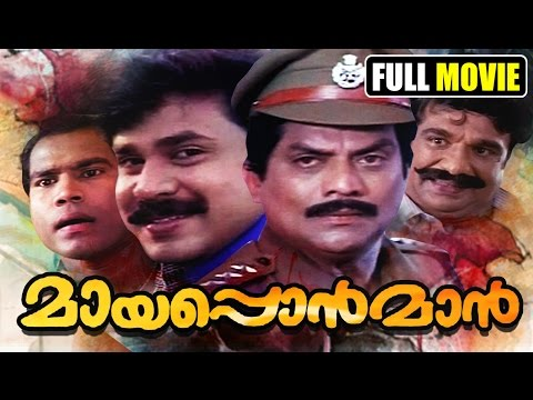 Malayalam Full Movie Mayaponman | Malayalam Comedy Movies | Jagathy Sreekumar | Dileep Comedy Movies