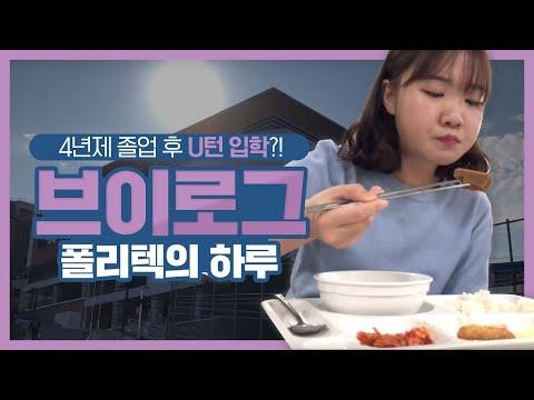 대표 홍보영상:[서포터즈]U턴 입학생의 하루 V-log