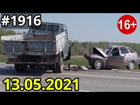 Новая подборка ДТП и аварий от канала Дорожные войны за 13.05.2021