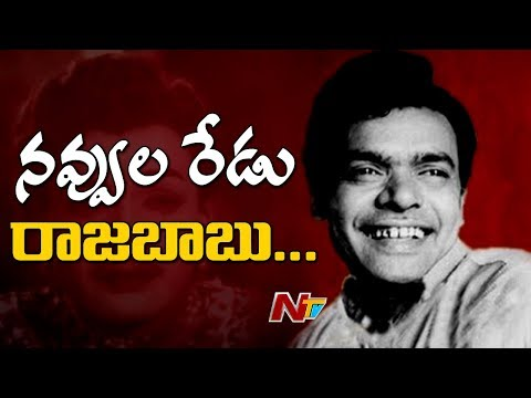 Film Actor Raja Babu Birthday Special || Special Video on Raja Babu