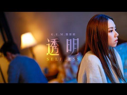 G.E.M.鄧紫棋【透明 Selfless】Official Music Video