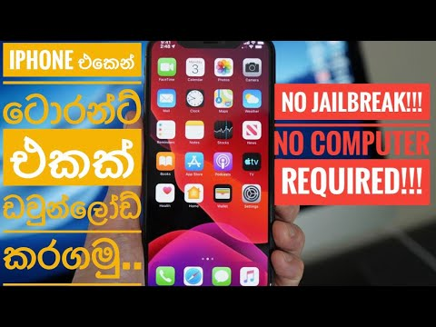 iPhone එකෙන් ටොරන්ට් එකක් ඩවුන්ලෝඩ් කරන විදිය සිංහලෙන්(Download movies for iPhones in Sinhala)