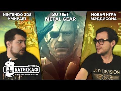 Новая игра Мэддисона и юбилей Metal Gear - Игровой Батискаф