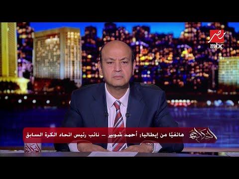 شوبير: تدوينة محمد صلاح لدعم مع وردة كانت بالاتفاق مع رئيس الاتحاد