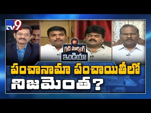 IT Raids : Heated discussion on 'Panchanama Report' || Good Morning India - TV9