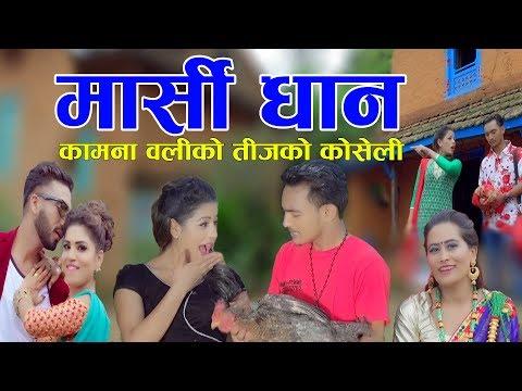 (मार्सी धान || New Nepali Teej Song 2075, 2018 || Birendra Khadka & Kamana Oli - Duration: 10 minutes.)