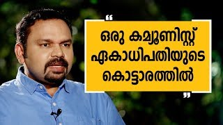 Video ഒരു കമ്മ്യൂണിസ്റ്റ് ഏകാധിപതിയുടെ കൊട്ടാരത്തിൽ | Oru Sanchariyude Diarikurippukal| Safari TV MP3, 3GP, MP4, WEBM, AVI, FLV Juli 2018