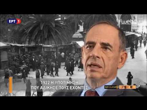 Η Μηχανή του Χρόνου – «Η πτώχευση του 1932 επί Ελευθέριου Βενιζέλου » 23Ιον2017
