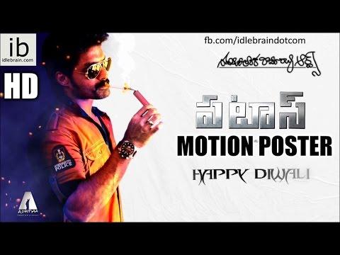 motion - Nandamuri Kalyan Ram's Patas Happy Diwali motion poster. directed by Anil Ravipudu. produced by Kalyan Ram.
