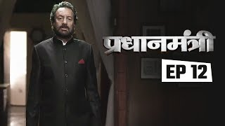 Pradhanmantri - Episode 12: Emergency in India full download video download mp3 download music download