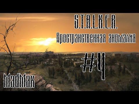 STALKER: Пространственная аномалия. Часть 4 - В ловушке
