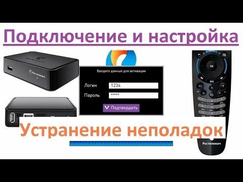 Интерактивное ТВ Ростелеком - подключение, настройка, устранение неполадок