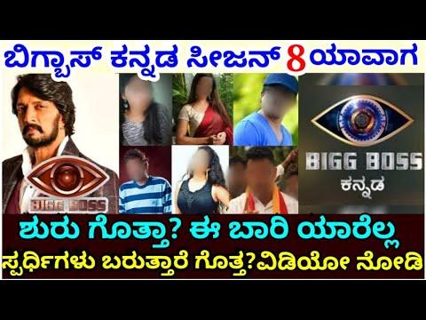 Bigg Boss Kannada Season 8 Start Date & Contestants | Kiccha Sudeep | Colors Kannada | Bigg Boss