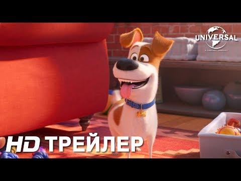 Тайная жизнь домашних животных 2 - трейлер 1