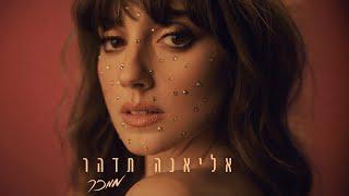 הזמרת אליאנה תדהר - סינגל חדש  - ממכר