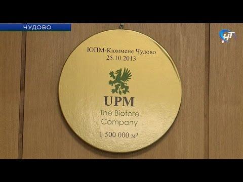 Губернатор Сергей Митин посетил сегодня крупнейшее предприятие Чудовского района -  UPM Чудово