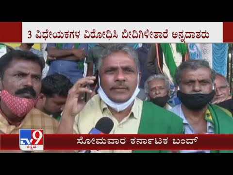 Statewide various organizations extend their support to the Karnataka bandh called by farmers