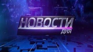 13.01.2017 Новости дня 15:55