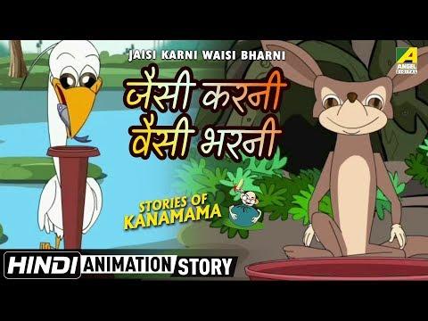 Jaisi Karni Waisi Bharni - जैसी करनी वैसी भरनी | Kanamama Ki Kahaniya | Hindi Cartoon Story