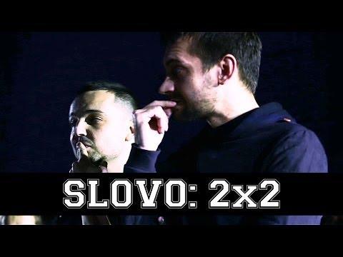 Slovo (Краснодар) 2x2: Хайд & ИВ Vs Икстайп & 13/47 (2013)