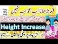 Height Growth  Height Increase  Home Remedy  Height Badhane Ke Gharelu Nuskhe Hindi  Urdu waptubes