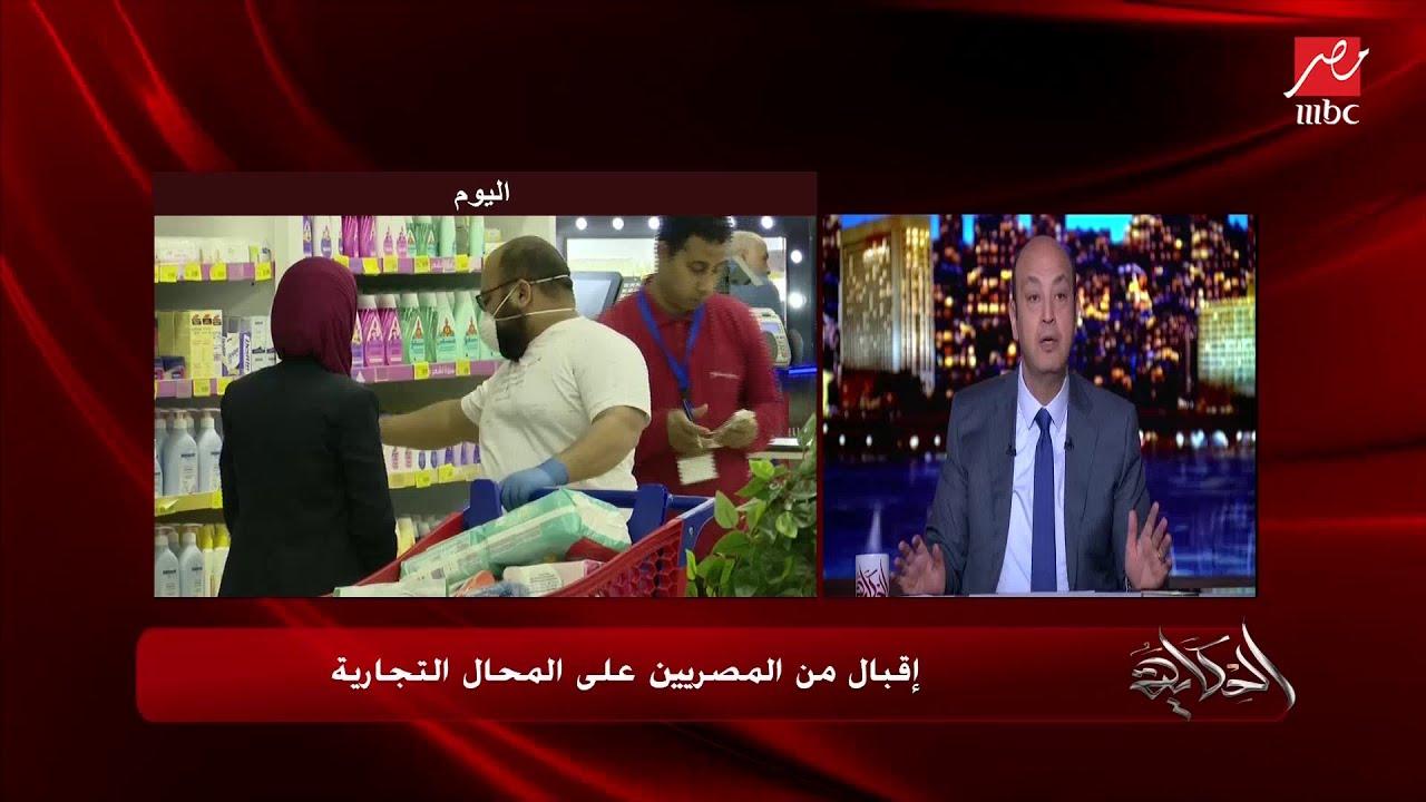 #الحكاية   عمرو أديب عن زحام المصريين في المول: أنتوا بتزقوا نفسكوا للهاوية