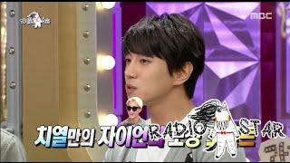 [RADIO STAR] 라디오스타 - Hwang Chi-yeol copies Lim Chang-jung, ZionT '인간 복사기' 황치열, 임창정 성대모사!  20150902, MBCentertainment,radiostar