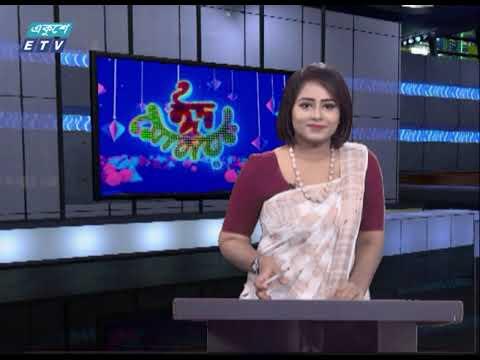02 PM News || দুপুর ২ টার সংবাদ || 02 August 2020 | ETV News