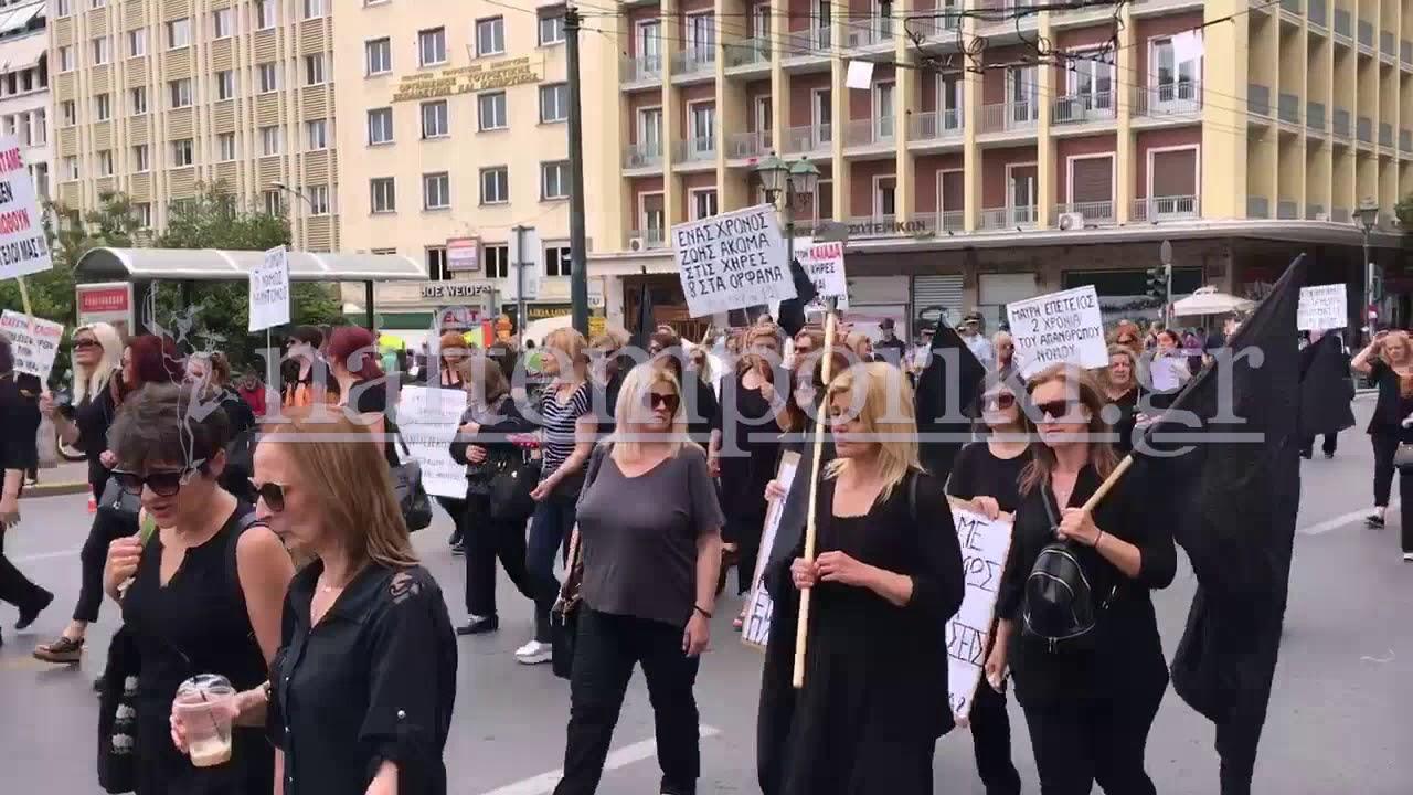 Συγκέντρωση για τις συντάξεις χηρείας στο κέντρο της Αθήνας