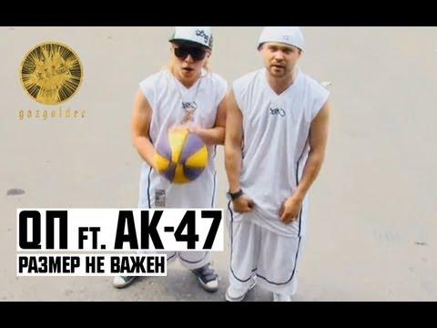 Купэ ft. АК-47 — Размер Не Важен