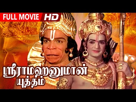 Tamil Evergreen Movie | Sri Rama Hanuman Yudham | Full Movie | Ft.N.T.Rama Rao, Saroja Devi